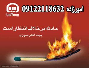بیمه مسئولیت، آتش سوزی و باربری در کیش ایران