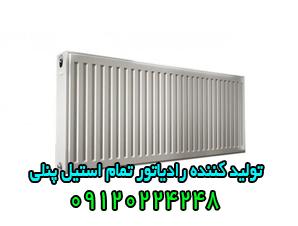 تولید کننده رادیاتور تمام استیل پنلی در ایران - آرین تکنیک
