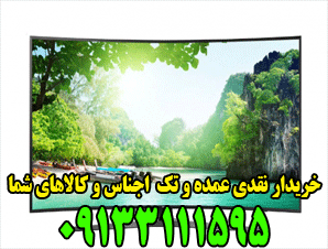 خریدار تلویزیون ال ی دی led در اصفهان سمساری و امانت داری