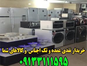 خریدار لوازم خانگی در اصفهان امانت فروشی سمساری