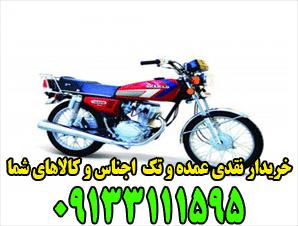 خریدار موتورسیکلت و دوچرخه در اصفهان سمساری و امانت فردشی