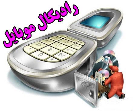 رادیکال موبایل