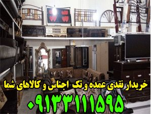سمساری و امانت فروشی در اصفهان