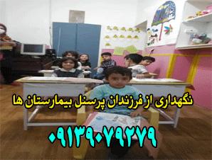 نگهداری از فرزندان پرسنل بیمارستان ها در اصفهاان