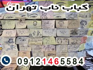 کباب ناب تهران