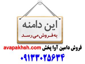 09133025634 - فروش دامین آوا پخش avapakhsh.com
