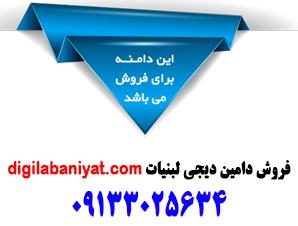 09133025634 - فروش دامین دیجی لبنیات digilabaniyat.com