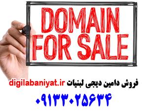 09133025634 - فروش دامین دیجی لبنیات digilabaniyat.ir
