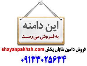 09133025634 - فروش دامین شایان پخش shayanpakhsh.com