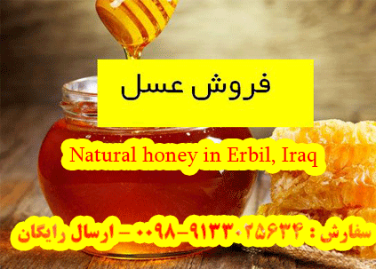 Natural honey in Erbil, Iraq