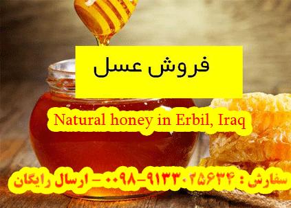 Natural honey in Erbil, Iraq