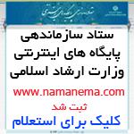 ثبت وب سایت نما نما در ستاد ساماندهی پایگاه های اینترنتی وزارت ارشاد