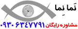 ثبت آگهی رایگان نیاز مندی ها تبلیغات اینترنتی در نمانما
